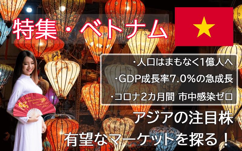 ベトナム特集:アジアの注目株であり、有望なマーケットでもあるベトナムの情報をお伝えします