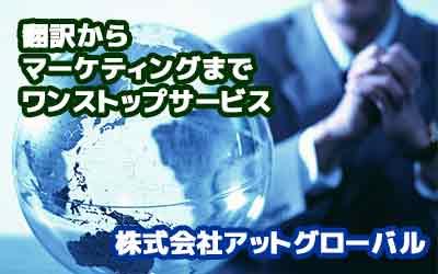 翻訳からマーケティングまでワンストップサービス。株式会社アットグローバル